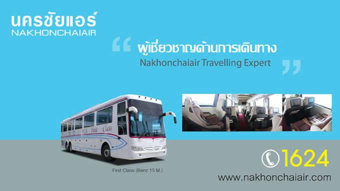ナコンチャイエアで長距離バスの旅!インターネットで事前予約をする方法