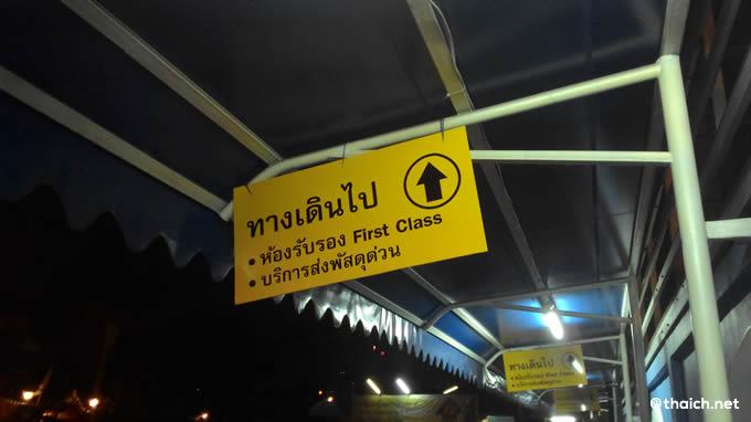 Nakhonchaiair Bus Station(Bangkok) 02