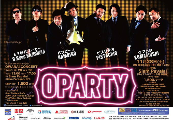 OPARTY-s