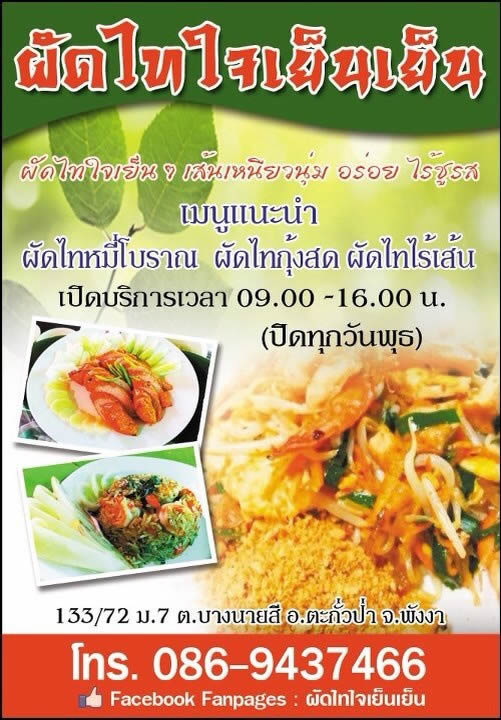 Phad Thai Jai Yen Yen 1
