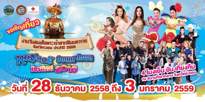 Rayong Countdown Festival 2016