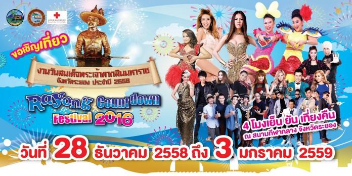 Rayong Countdown Festival 2016