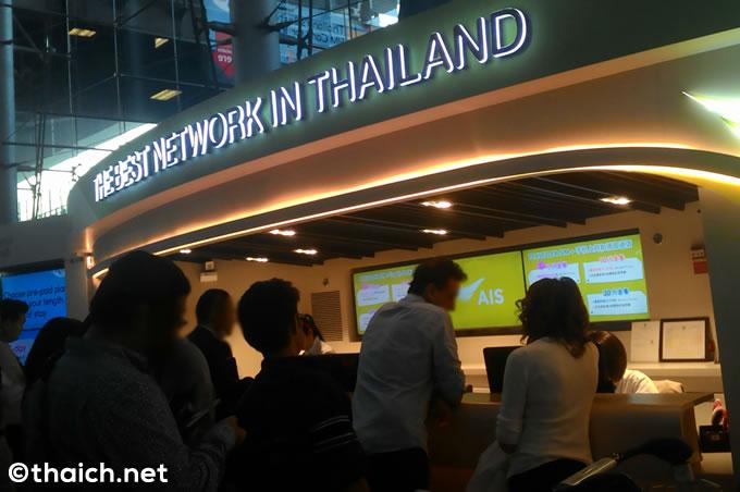 タイ旅行中も携帯電話を使いたいです。スワンナプーム空港でSIMカードの購入は出来ますか?