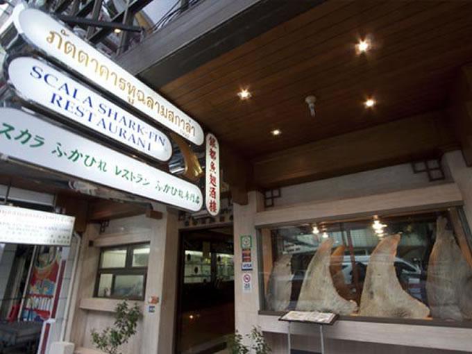 スカラ シャークフィン レストラン