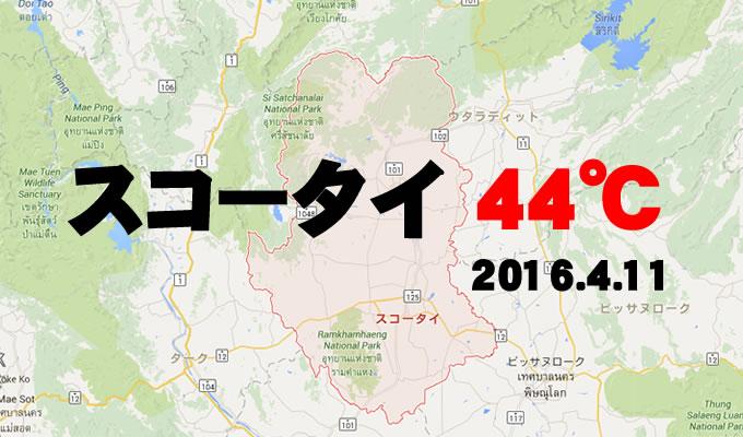 タイ北部スコータイ県で最高気温44度を記録、観測史上2位の暑さ