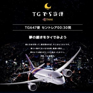 TG647 2016