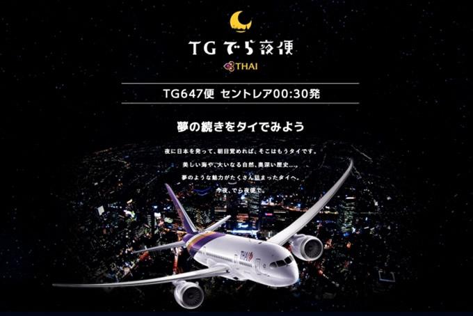 タイ航空「TGでら夜便」でタイ往復ペア航空券や豪華賞品が当たるキャーンペーン