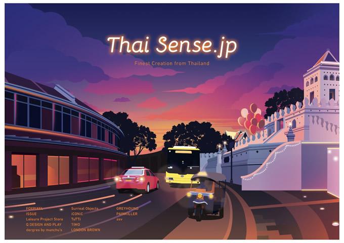タイの優れたファッションブランドを日本に発信する『THAI SENSE.JP』を実施