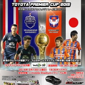 TOYOTA PREMIER CUP 2015