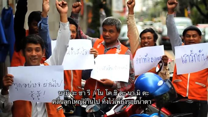 東日本大震災から5年・・・忘れられないタイからの支援とバード・トンチャイ「Thai For Japan」