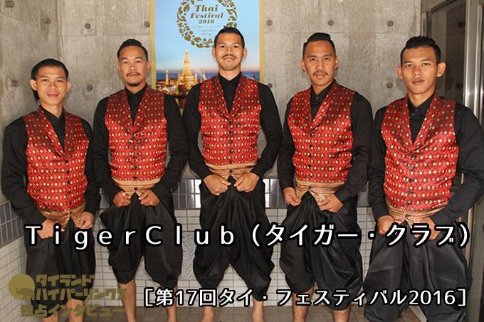 Tiger Club(タイガー・クラブ)独占インタビュー[第17回タイ・フェスティバル2016]
