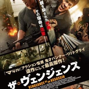 パンナー・リットグライの遺作、タイ映画「ザ・ヴェンジェンス」DVD発売