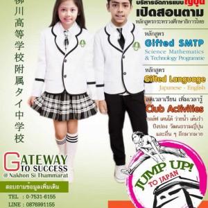 YANAGAWA JUNIOR HIGH SCHOOL THAILAND