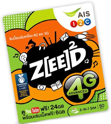 YouTubeがたっぷり使えるプリペイドSIMカード「ZEED SIM 4G YouTube」が登場
