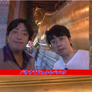 DVD「バナナTV ~タイ・バンコク編~【完全版】」が2014年7月30日発売