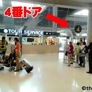 bangkok airport machiawase
