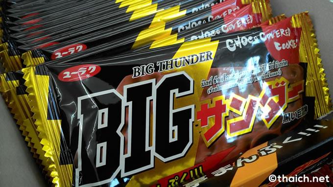 big thumder