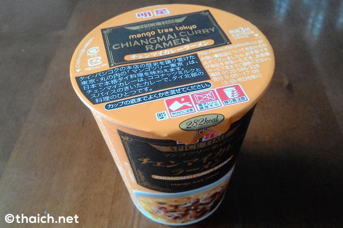 chiangmai-curry b