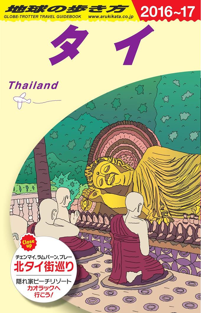 地球の歩き方 タイ 2016~2017
