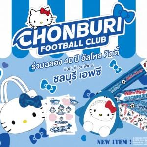 タイ・プレミアリーグのチョンブリーFCがハローキティーとのコラボグッズ発売!