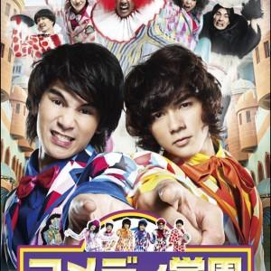 タイ映画『コメディ学園』