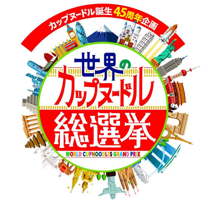 タイのカップヌードル 濃厚トムヤムクン味と辛口ライムポーク味の商品化を目指そう!「世界のカップヌードル総選挙」開幕