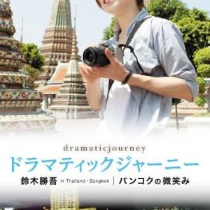 ドラマティックジャーニー 鈴木勝吾 バンコクの微笑み [DVD]