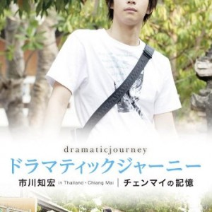 ドラマティックジャーニー 市川知宏 チェンマイの記憶 [DVD]