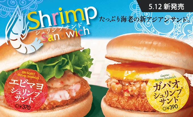 ファーストキッチンからタイ料理・ガパオのハンバーガー登場!「ガパオシュリンプサンド」発売