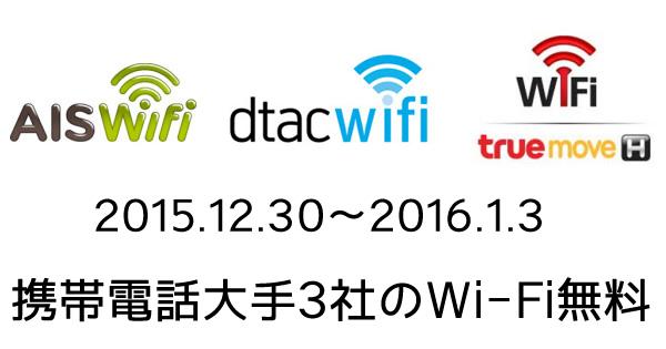 free wifi 2015-2016
