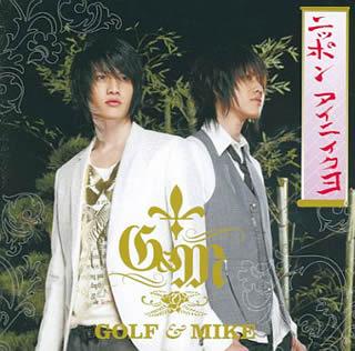 GOLF&MIKE「ニッポン アイニイクヨ」
