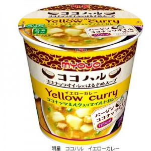 harusame yellow curry
