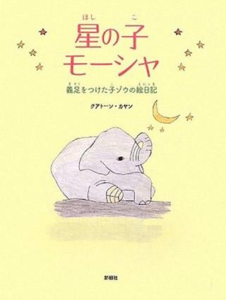 星の子モーシャ―義足をつけた子ゾウの絵日記