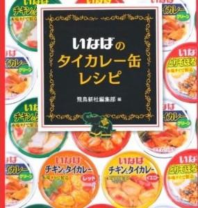 いなばのタイカレーのレシピが113通り!「いなばのタイカレー缶レシピ」発売