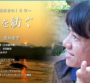 ドキュメンタリー映画『いのちを紡ぐ〜北タイ・HIV陽性者の12年』がタイ・バンコクで2013年11月21日上映