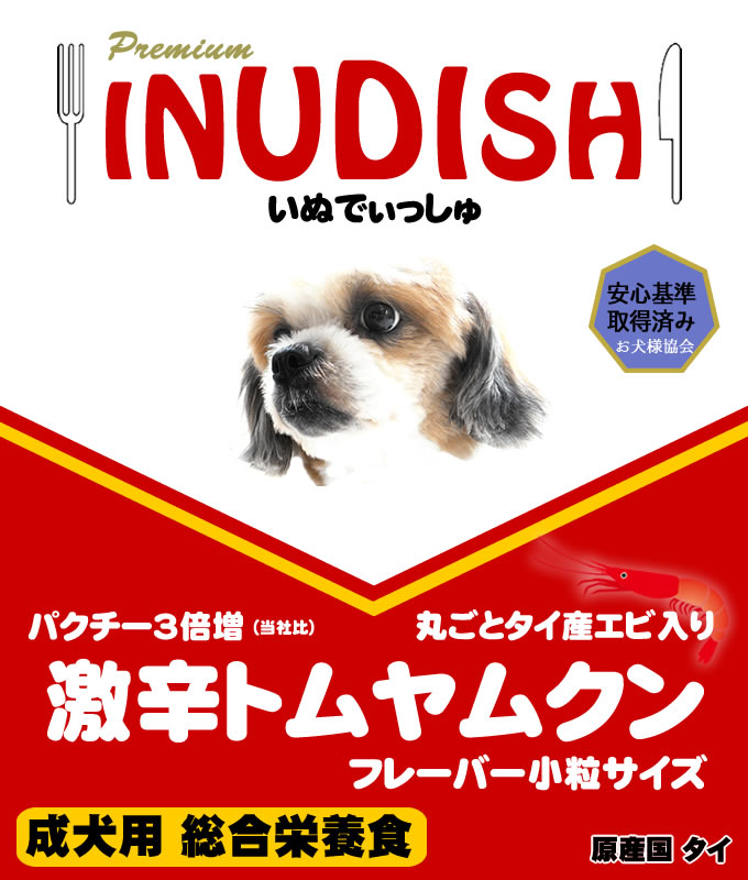 タイ料理のドッグフード「INUDISH 激辛トムヤムクン味」が日本全国で新発売