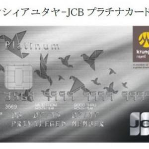 jcb thai