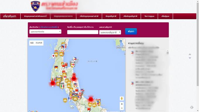 なぜ??タイのイミグレーションが外国人居住者の個人情報をウェブサイトで公開