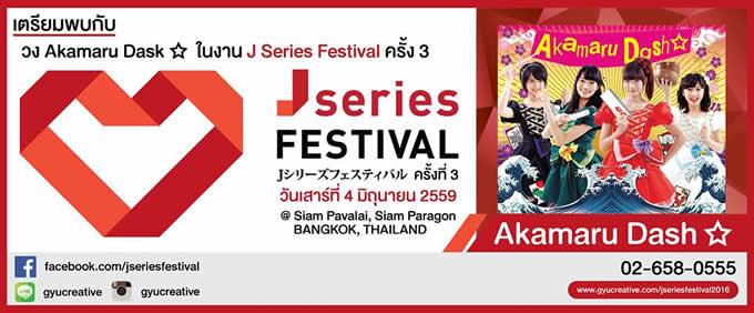 赤マルダッシュ☆、MICHIがタイ・バンコクへ!「Jシリーズフェスティバル」出演決定