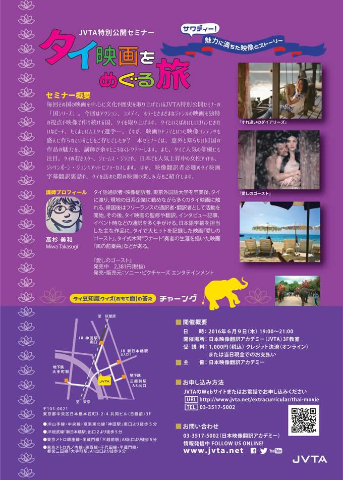 「タイ映画をめぐる旅~サワディー!魅力に満ちた映像とストーリー~」