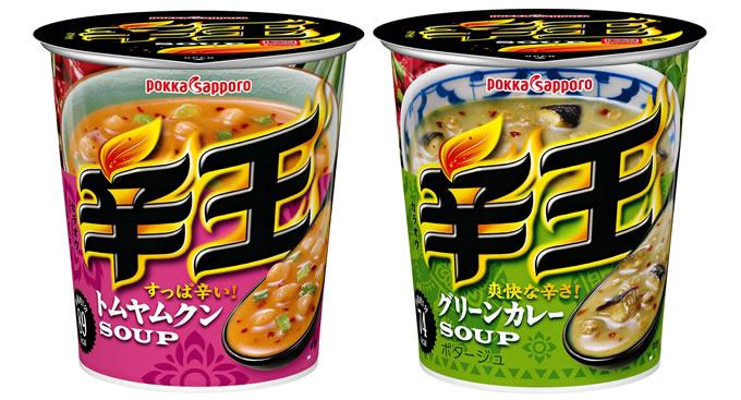 「辛王 トムヤムクンスープ」「辛王 グリーンカレースープ」