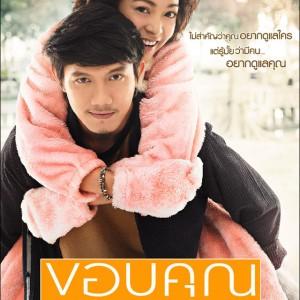 タイ映画『風の音、愛のうた』