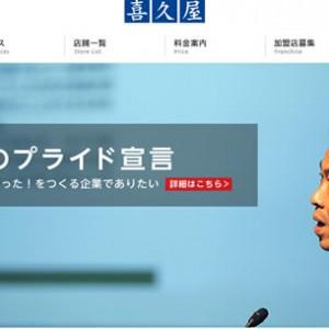 タイの「白屋」を日本の「喜久屋」が買収