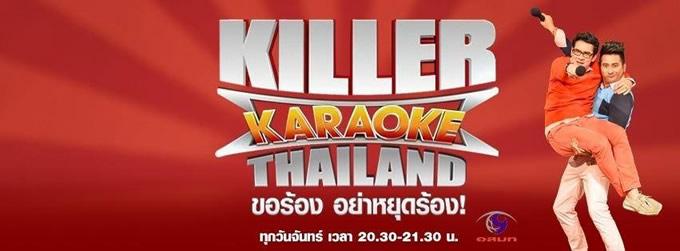 キラー・カラオケ・タイランド(KILLER KARAOKE THAILAND)