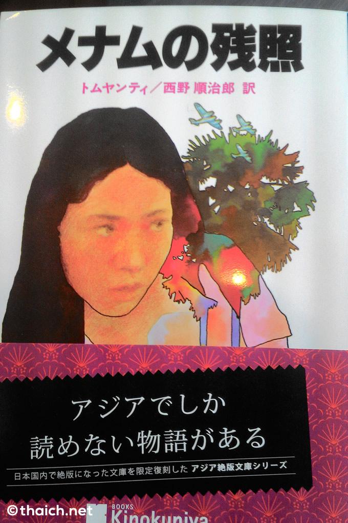 バンコクでしか買えない小説「メナムの残照」