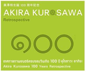 「黒澤明生誕100周年記念映画祭」がバンコクで開催