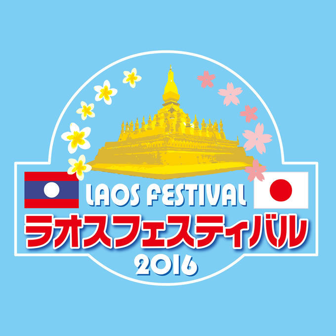 「ラオスフェスティバル2016」が東京・代々木公園で2016年5月28日・29日開催