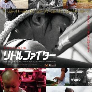 ムエタイ少女ドキュメンタリー映画『リトルファイター 少女たちの光と影』が2013年8月24日より公開