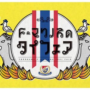 marinos thai fair