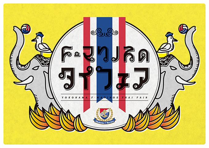 Jリーグ 横浜F・マリノスが「F・マリノスのタイフェア」開催